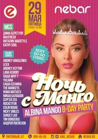 Albina Mango B-Day Prty / Nebar