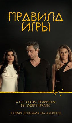Сериал Правила Игры / A Regra Do Jogo смотреть онлайн 2015 Бразилия