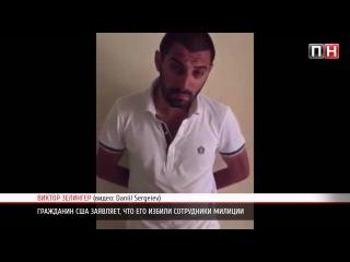 """ПН TV: Гражданин США заявил о том, что его избили и """"похитили"""" одесские милиционеры"""