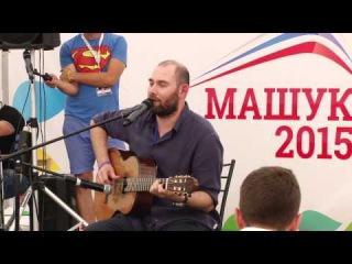Семен Слепаков на форуме «Машук 2015»