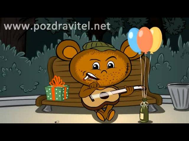 Самая смешная и популярная музыкальная анимационная открытка на день рождения Блатной Чебурашка