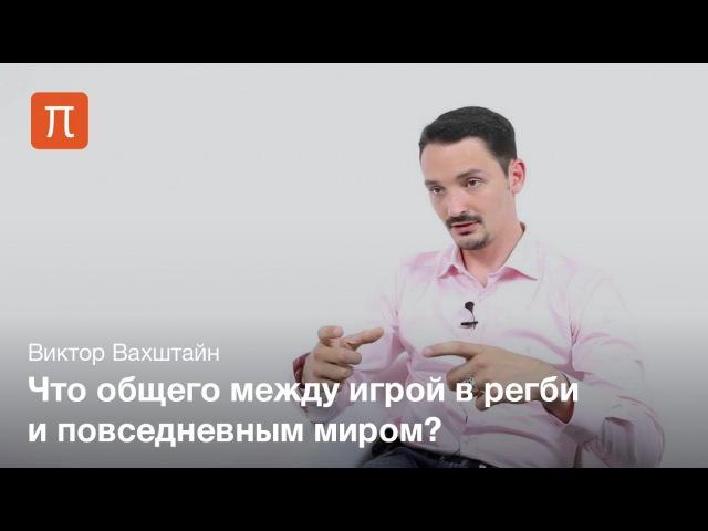 Поворот к практике - Виктор Вахштайн