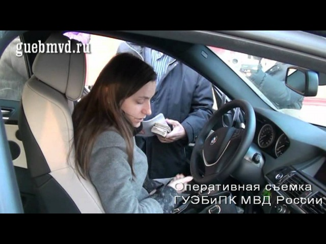 Взятка Департамент образования Москвы
