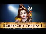 Shree shiv chalisa - Best Hindi Devotional Songs
