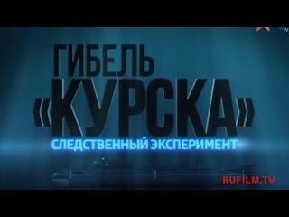 Гибель Курска следственный эксперимент ЗАПРЕЩЁННЫЙ ФИЛЬМ В РОССИИ