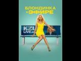 Смотреть фильм Блондинка в эфире в хорошем качестве на Look-film.ru