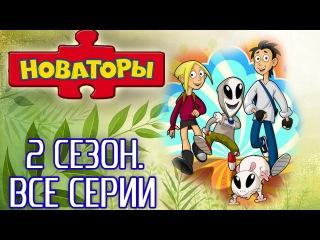Новаторы Все серии 2 сезона (серии 1- 10) Мультик для детей