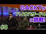 大ピンチ、転がる大岩! GACKT × バイオハザード4 #8【ネスレプレゼンツ GACKTなゲ&#
