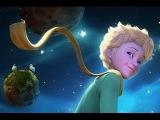 Мультфильм 'Маленький Принц'   официальный трейлер THE LITTLE PRINCE