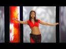 Восточный танец с Валерией Путицкой для начинающих. Урок 5