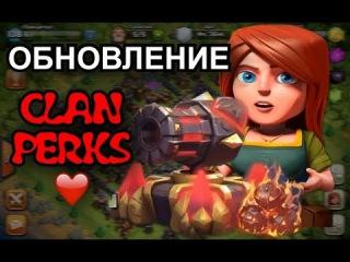 Clash of Clans - Клановое февральское обновление