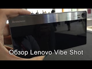 Обзор Lenovo Vibe Shot, Xiaomi 4c эфир от 19.09.2015