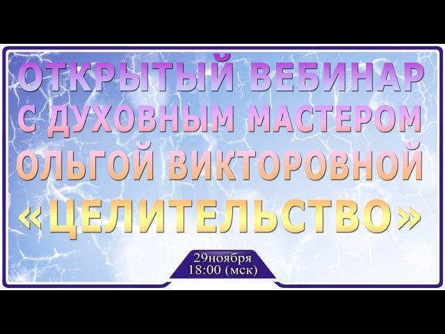1 вводный Целительство (29.11.14)