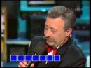 М.Задорнов Ю.Сенкевич Ю.Никулин - Поле чудес 1994