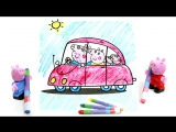 Peppa pig family Coloring | Игры для детей Свинка Пеппа - Раскраска СЕМЬЯ на Машинке