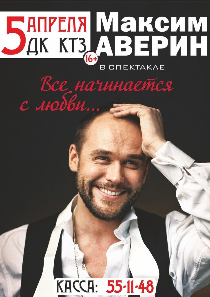 Афиша Калуга 5 апреля, ДК КТЗ. Максим Аверин