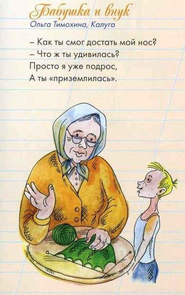 Короткий стих про бабушку от внучки