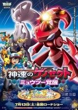 Pokémon 16: Pokémon Genesect y el despertar de una leyenda (2013) - Latino