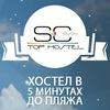 Хостел SkyCity Севастополь