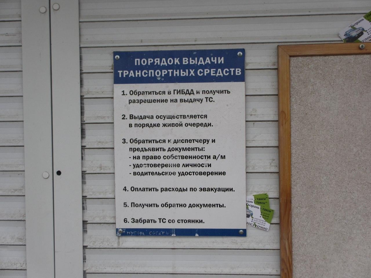Строй К стоянка в Сызрани