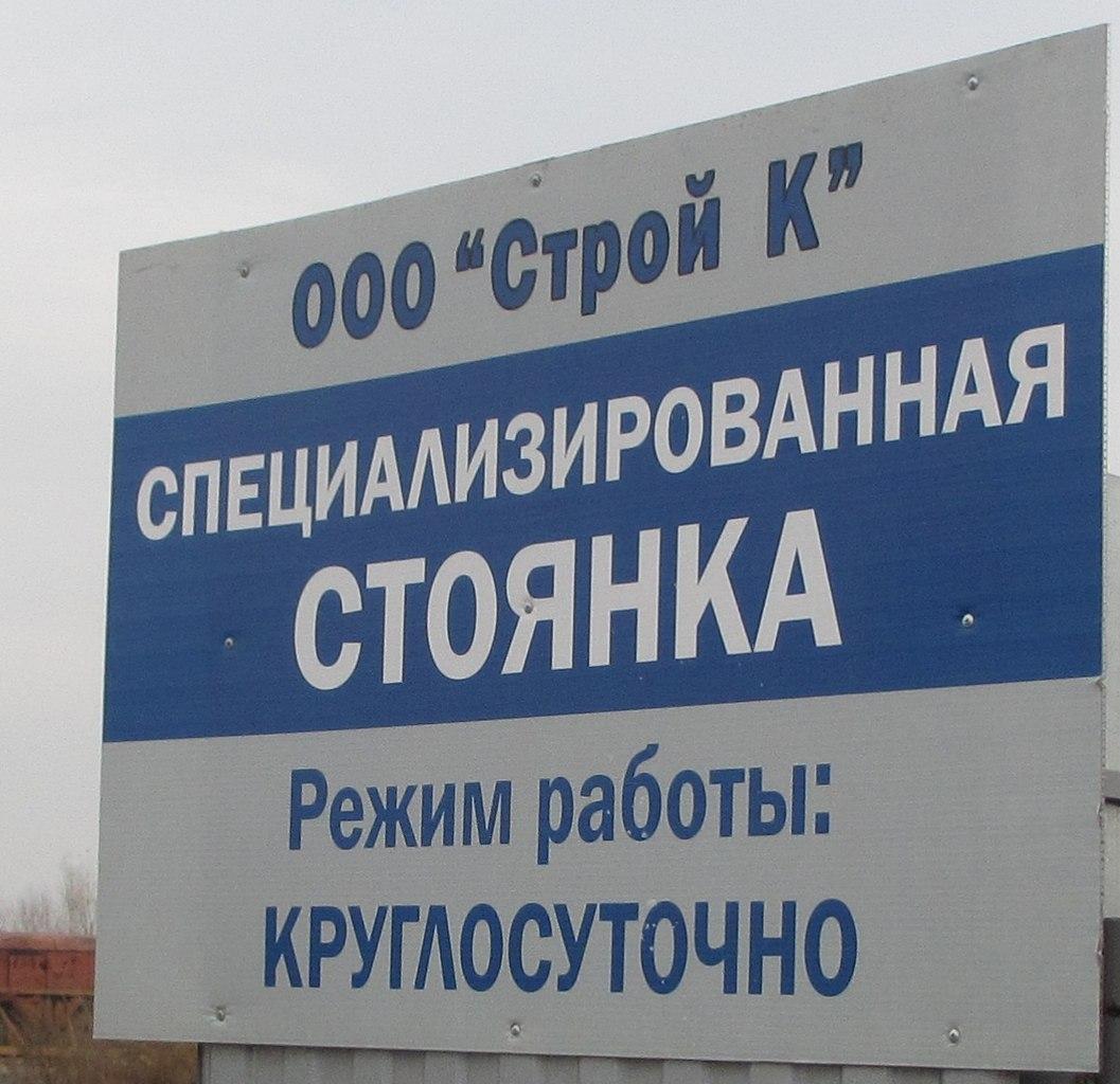 Эвакуаторы в Сызрани: Строй К