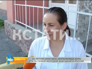 Самая молодая бабушка России появилась на Бору - ей всего 29 лет