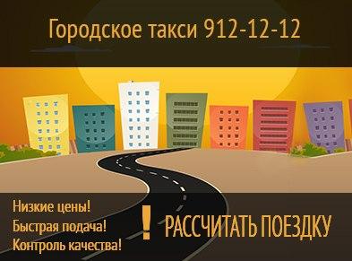 Городское такси 912 (в СПБ) - такси в Санкт-Петербурге