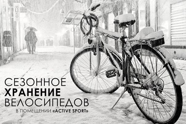 зимнее хранение велосипедов