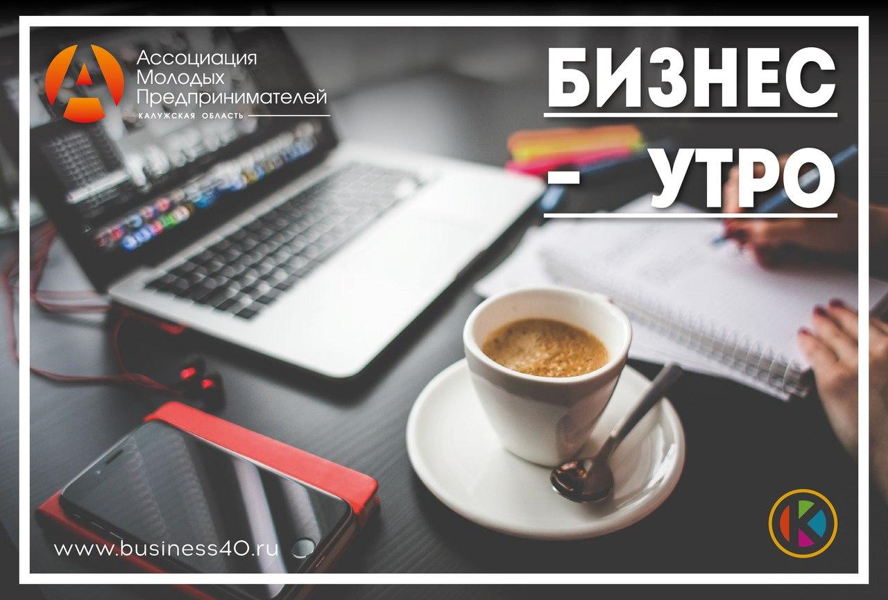 Афиша Калуга Бизнес Утро N11. 19.05