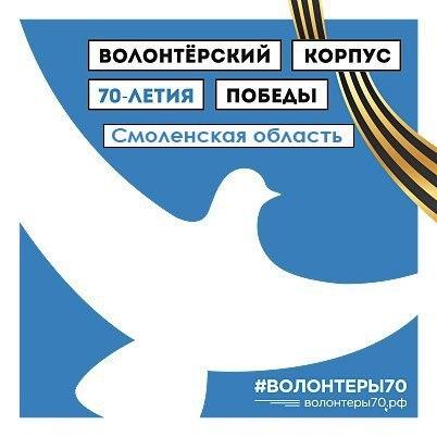 Афиша Рославль #Волонтёры70 Смоленская обл.