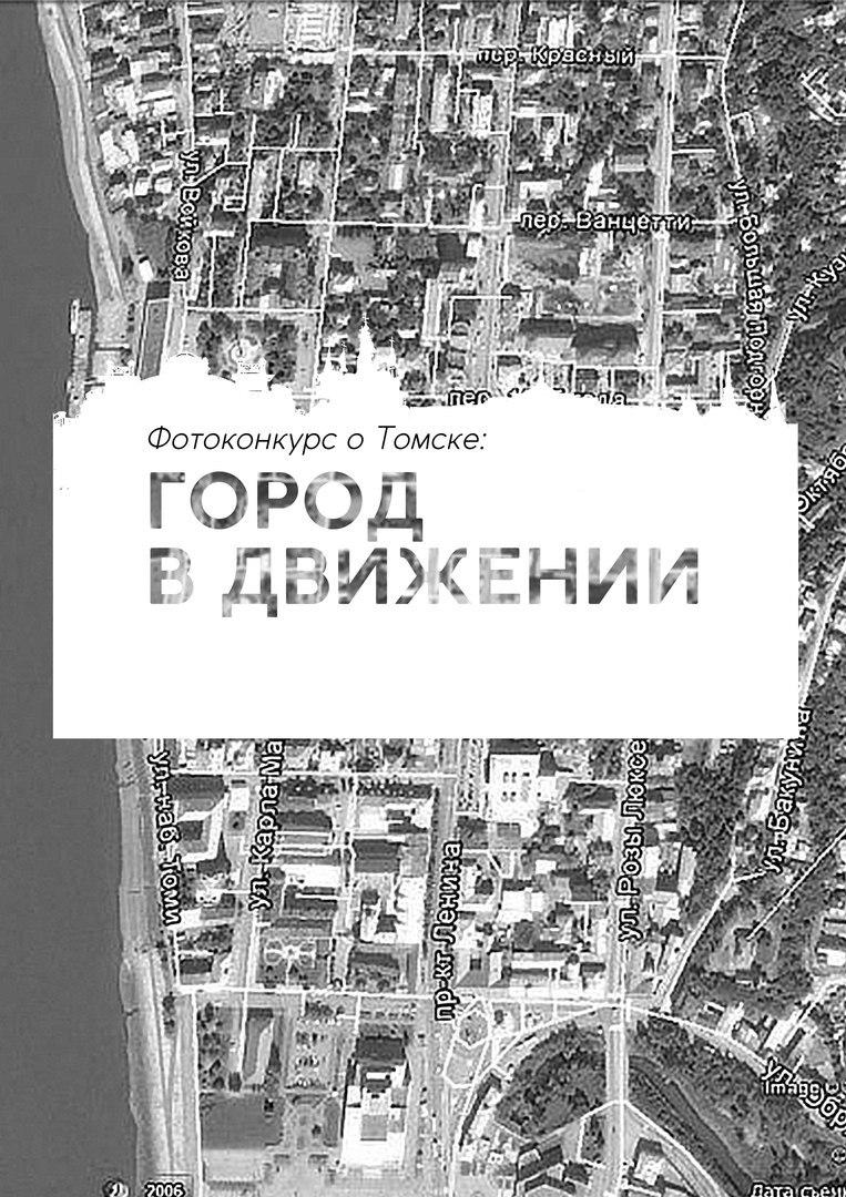 Фотоконкурс о Томске