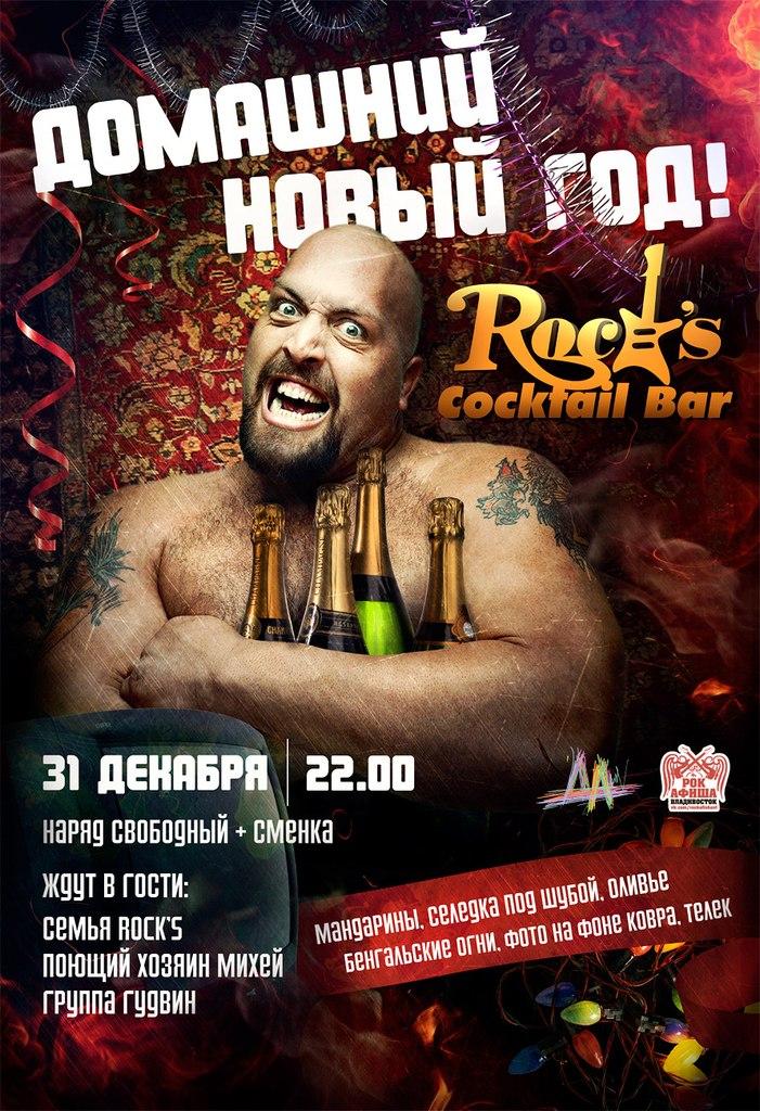 Афиша Владивосток Rock` New Year - Новый год по домашнему!