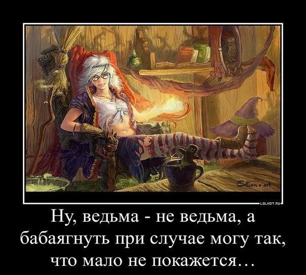 Статус про ведьмочек