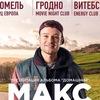 Макс Корж | Официальный Фан-Клуб в Гродно