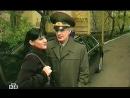 Выйти замуж за генерала 2008