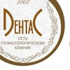 "Стоматология ""Дентас""     + Онлайн консультация"