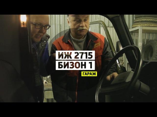 ИЖ 2715 Бизон 1 Большой тест драйв гараж Big Test Drive