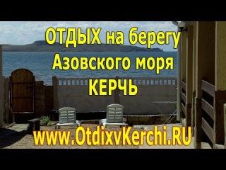 Отдых на Азовском море Курортное Керчь