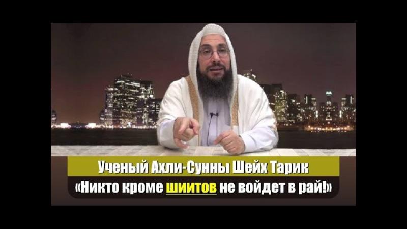 Ученый Ахли-Сунны Шейх Тарик: «Никто кроме шиитов не войдет в рай!»