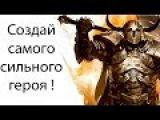 Создай самого сильного война ! ( Swords and Souls )