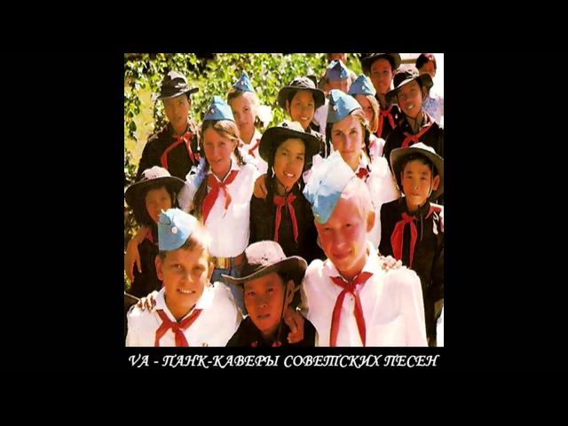 Панк- каверы советских песен (2009) сборник