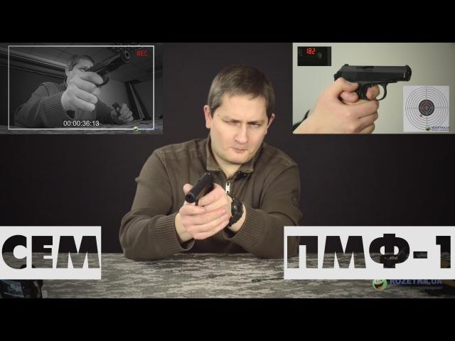 СЕМ ПМФ-1 пистолет Макарова под патрон Флобера