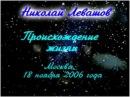 Лекция Николая Левашова на тему : Происхождение жизни 18.11.2006