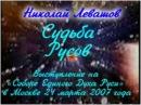 Выступление Николая Левашова на Соборе Единого Духа Руси 24 03 2007
