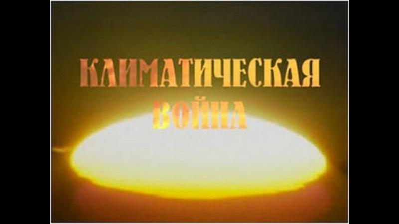 Климатическая война. Фильм на основе интервью Н.В.Левашова 1-му каналу российского ТВ. 26.08.2010