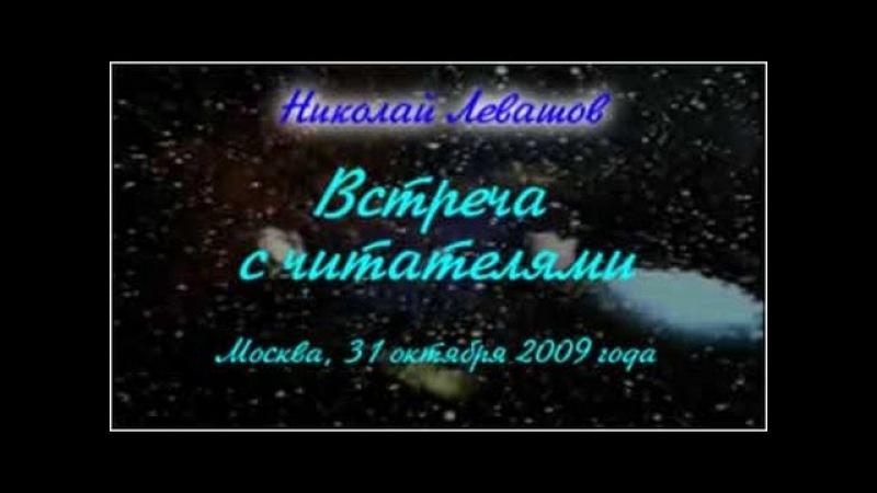 14-я Встреча Николая Левашова с читателями. 31.10.2009