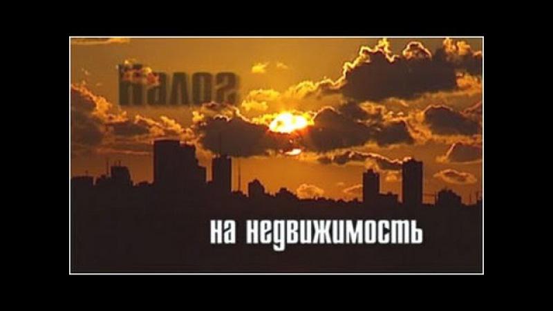 Налог на недвижимость. Фильм на основе интервью Н.В. Левашова телеканалу ТВЦ, 21.10.2010