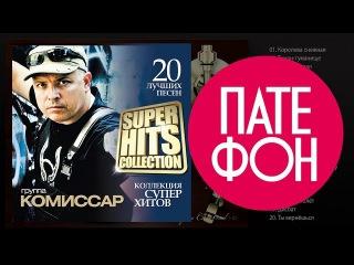 КОМИССАР - Лучшие песни (Full album) / КОЛЛЕКЦИЯ СУПЕРХИТОВ / 2016