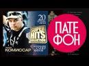 КОМИССАР - Лучшие песни Full album / КОЛЛЕКЦИЯ СУПЕРХИТОВ / 2016