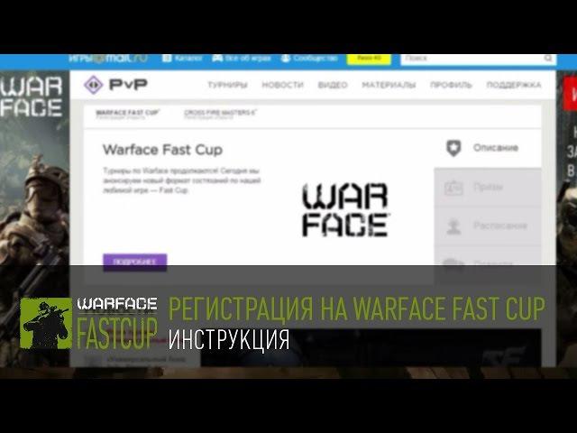 Инструкция: регистрация на Warface Fast Cup